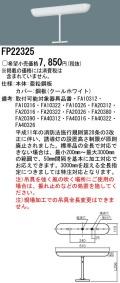 panasonic パナソニック電工FP22325