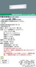 panasonic パナソニック FSF21810-PS9