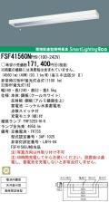 panasonic パナソニック FSF41560N-WST9