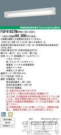 <販売終了>panasonic パナソニック FSF41837N-VPN9