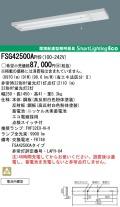 panasonic パナソニック FSG42500A-PH9