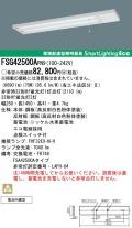 panasonic パナソニック FSG42500A-PN9