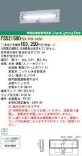 panasonic パナソニック FSS21580-PS9
