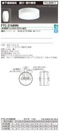 <生産終了品>東芝  FTC-21680N-GL1