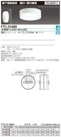 東芝  FTC-31680-GL1