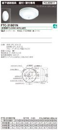 東芝  FTC-31801N-GL1