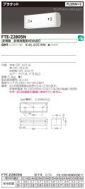 東芝  FTE-22805N-GH1