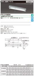 東芝  FTS-21085N-GL1