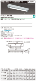 東芝  FTS-21301ML-EL1