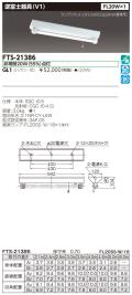 東芝  FTS-21386-GL1