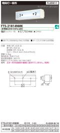 東芝  FTS-21814NMK-GL1