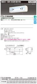 東芝  FTS-21884NM-GL1