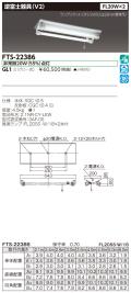 東芝  FTS-22386-GL1