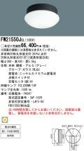<生産終了品>panasonic パナソニック FW21550J-GL