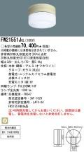 <完了品>panasonic パナソニック FW21551J-GL
