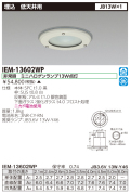 東芝  IEM-13602WP