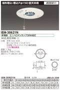 東芝  IEM-30621N