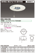 東芝  IEM-30623N