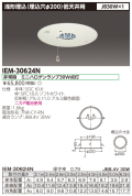 東芝  IEM-30624N