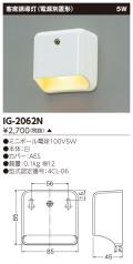 東芝 toshiba  IG-2062N