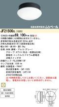 <販売終了>panasonic パナソニック JF21500-GL