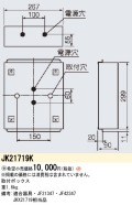 panasonic パナソニック電工JK21719K
