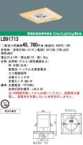 パナソニック電工 LB91713