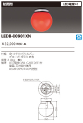 東芝  LEDB-00901XN
