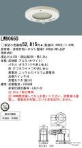 パナソニック電工 LW90660