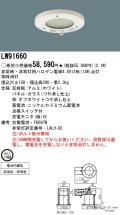 パナソニック電工 LW91660