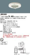 パナソニック電工 LW93660
