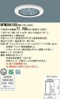 パナソニック  NFMG94160ENM100232