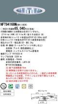<販売終了品>panasonic パナソニック NFT94168M-ENH