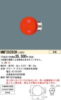 panasonic パナソニック NNF20293K