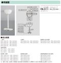 東芝 toshiba  PW-3111