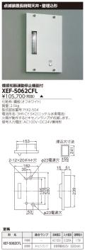 東芝 toshiba  XEF-5062CFL