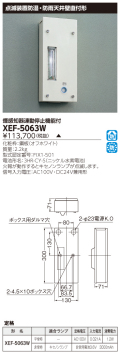 東芝 toshiba  XEF-5063W