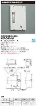 東芝 toshiba  XEF-5064W