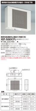 東芝 toshiba  XEF-5065CFL