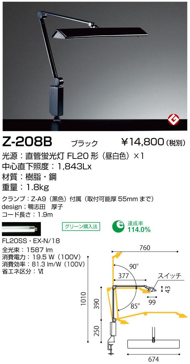 山田照明 Z-ライト(Z-LIGHT)Z-208 B ブラック 蛍光灯デスクスタンド