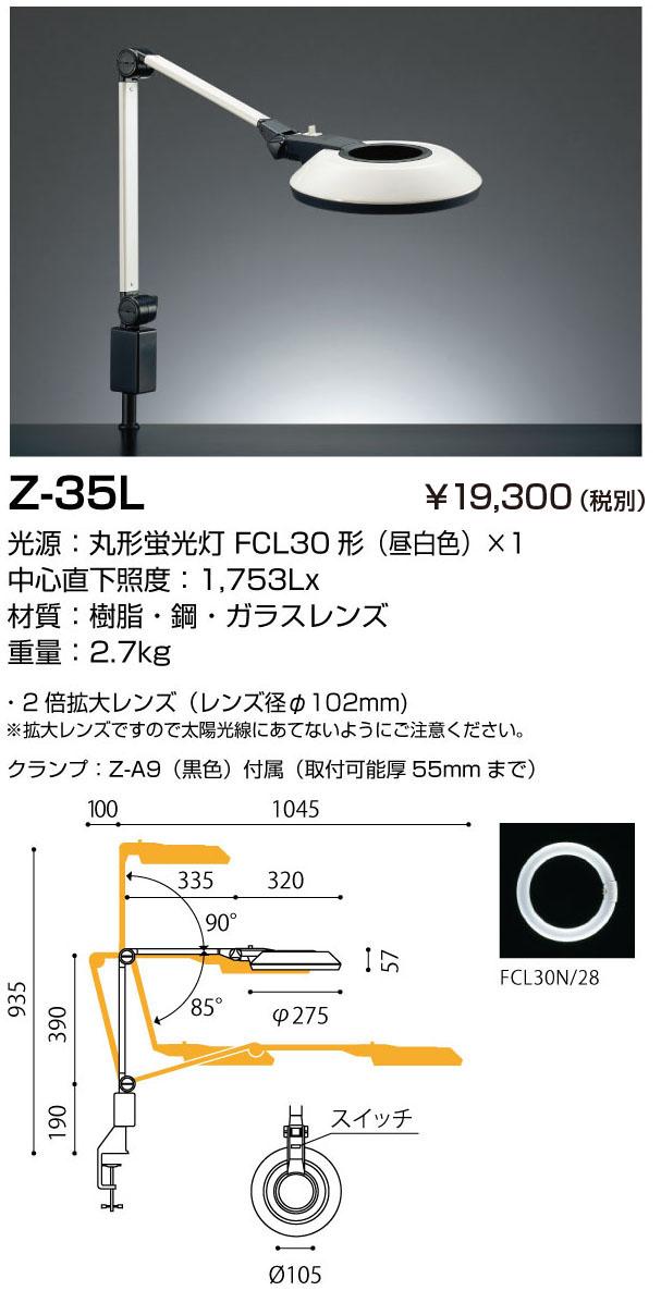 山田照明 Z-ライト(Z-LIGHT)Z-35L  蛍光灯デスクスタンド