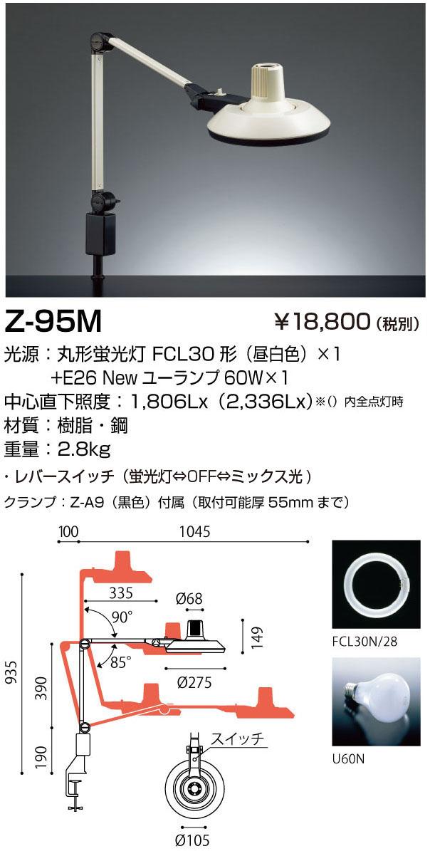 山田照明 Z-ライト(Z-LIGHT)Z-95M  蛍光灯デスクスタンド
