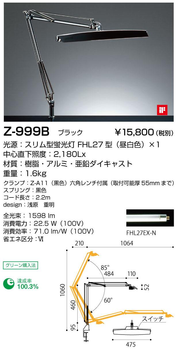 山田照明 Z-ライト(Z-LIGHT)Z-999 B ブラック 蛍光灯デスクスタンド