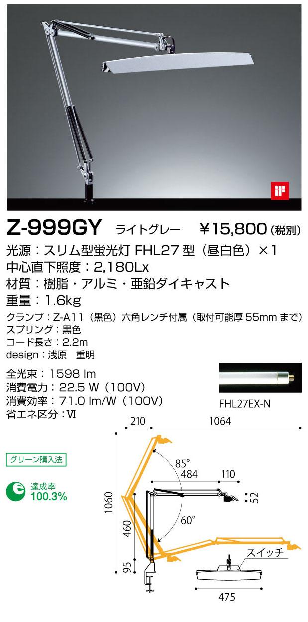 山田照明 Z-ライト(Z-LIGHT)Z-999 GY グレー 蛍光灯デスクスタンド