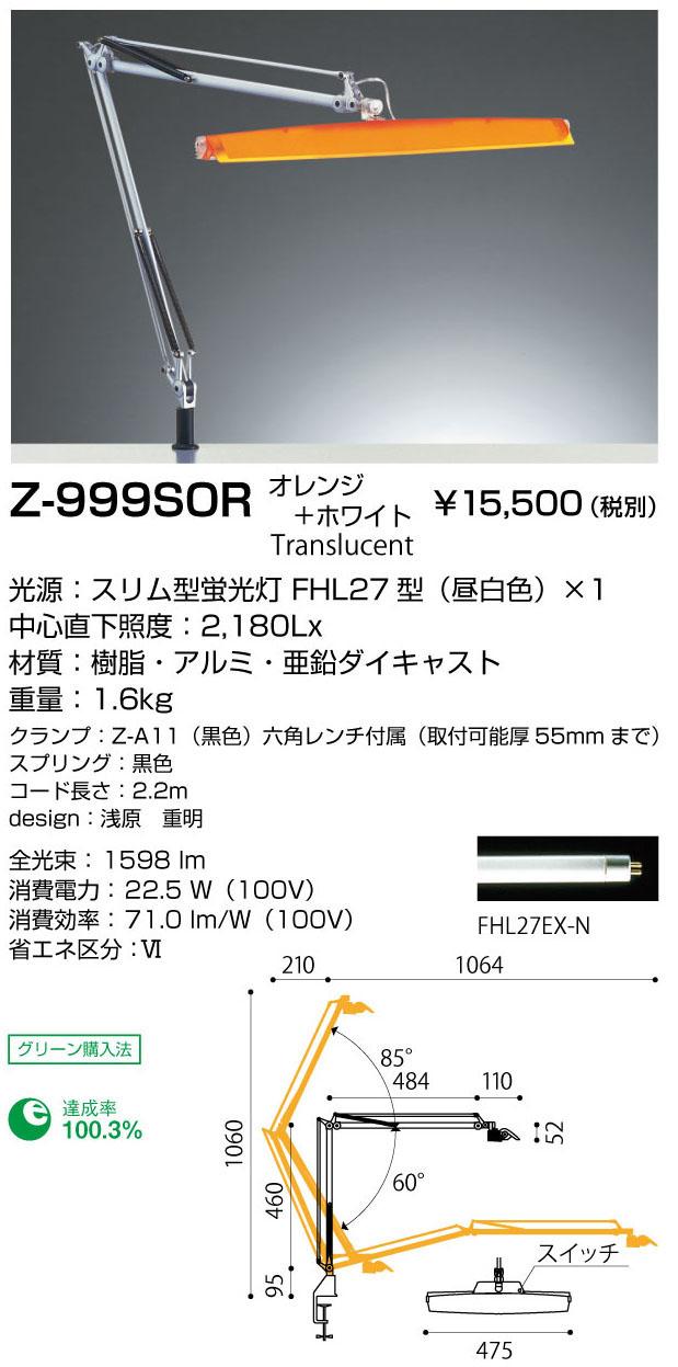 山田照明 Z-ライト(Z-LIGHT)Z-999 SOR オレンジ 蛍光灯デスクスタンド