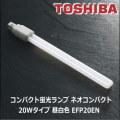 東芝 EFP20EN コンパクト形蛍光灯 昼白色