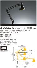 山田照明 Z-Light(ゼットライト)Z-00LED B ブラック LEDデスクスタンド