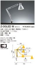 山田照明 Z-Light(ゼットライト)Z-00LED W ホワイト LEDデスクスタンド