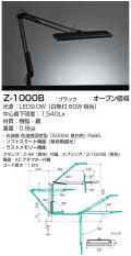 山田照明 Z-ライト(Z-LIGHT)Z-1000 B ブラック LEDデスクスタンド