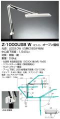 山田照明 Z-Light(ゼットライト)Z-1000USB ホワイト LEDデスクスタンド